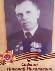 Софьин Николай Николаевич