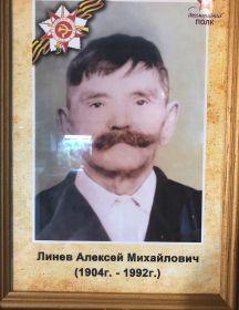 Линев Алексей Михайлович