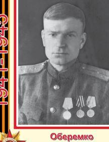 Оберемко Иван Антонович