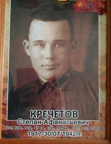 Кречетов Степан Афанасьевич
