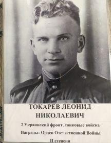 Токарев Леонид Николаевич