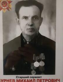 Дурнев Михаил Петрович