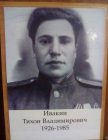 Ивакин Тихон Владимирович