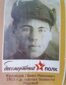 Кузнецов Павел Иванович
