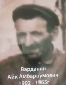 Варданян Айк Амбарцумович