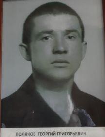 Поляков Георгий Григорьевич