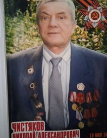 Чистяков Николай Александрович