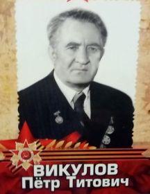 Викулов Петр Титович