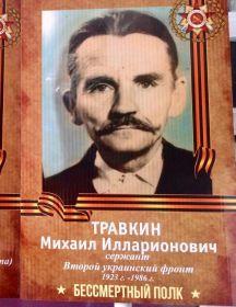 Травкин Михаилд Илларионович