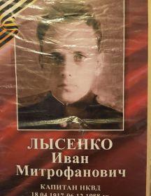 Лысенко Иван Митрофанович