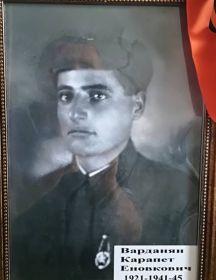 Варданян Карапет Енокович