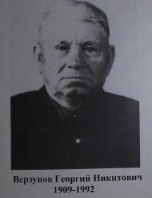 Верзунов Георгий Никитович