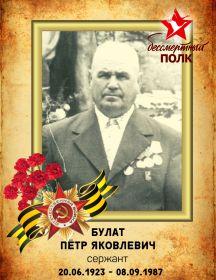 Булат Пётр Яковлевич