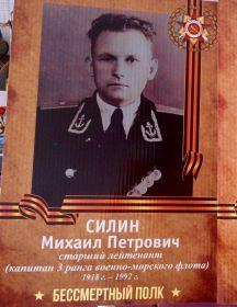 Силин Михаил Петрович