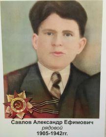 Савлов Александр Ефимович