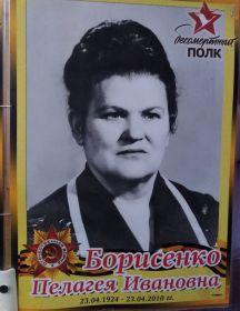 Борисенко Пелагея Ивановна