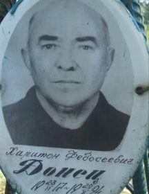 Донец Харитон Федосеевич