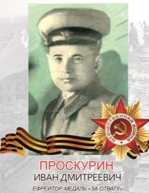 Проскурин Иван Дмитриевич