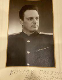 Козлов Владимир Николаевич