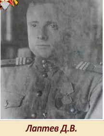 Лаптев Дмитрий Васильевич