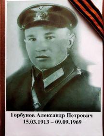 Горбунов Александр Петрович