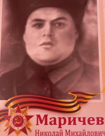 Маричев Николай Михайлович