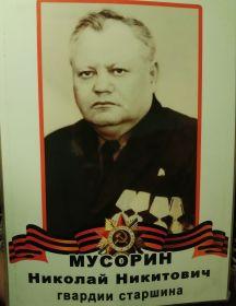 Мусорин Николай Никитович