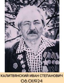 Калитвянский Иван Степанович