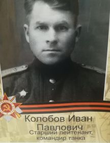 Колобов Иван Павлович
