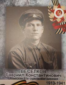 Веселков Гавриил Константинович