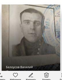 Белоусов Василий Иванович