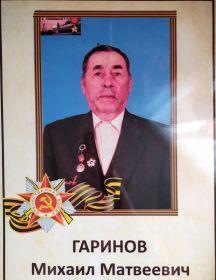 Гаринов Михаил Матвеевич