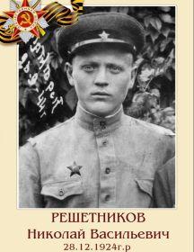 Решетников Николай Васильевич