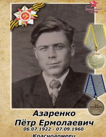Азаренко Пётр Ермолаевич