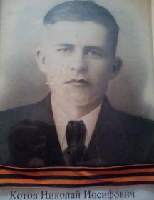 Котов Николай Иосифович