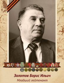 Золотов Борис Ильич