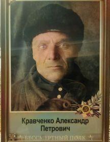 Кравченко Александр Петрович