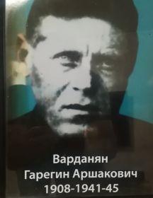 Варданян Гарегин Аршакович