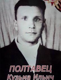 Полтавец Кузьма Ильич