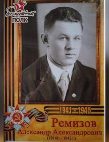 Ремизов Александр Александрович