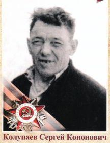 Колупаев Сергей Кононович