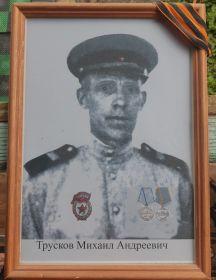 Трусков Михаил Андреевич