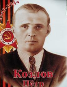 Коз Петр Константинович