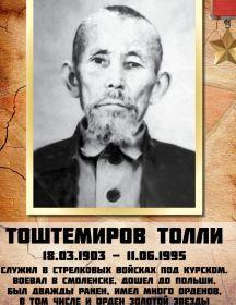 Тоштемиров Толли