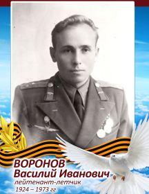 Воронов Василий Иванович