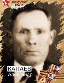 Капаев Александр