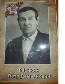 Рябикин Петр Демьянович