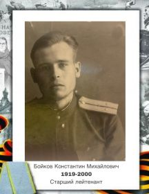 Бойков Константин Миxайлович