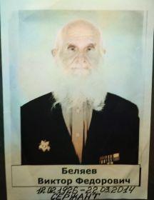 Беляев Виктор Федорович