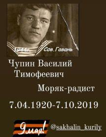 Чупин Василий Тимофеевич